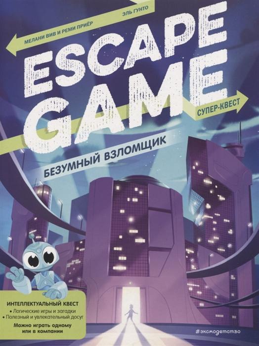 Купить Escape Game Безумный взломщик, Эксмо, Головоломки. Кроссворды. Загадки