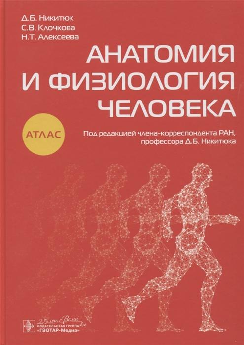 читать книгу физиология человека