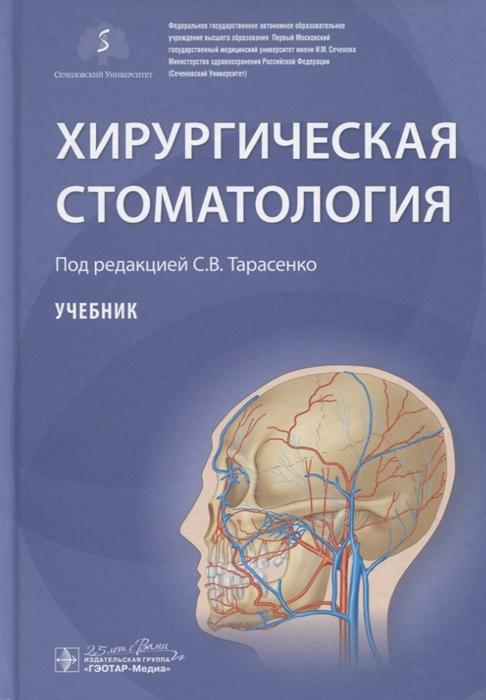Тарасенко С. (ред.) Хирургическая стоматология Учебник