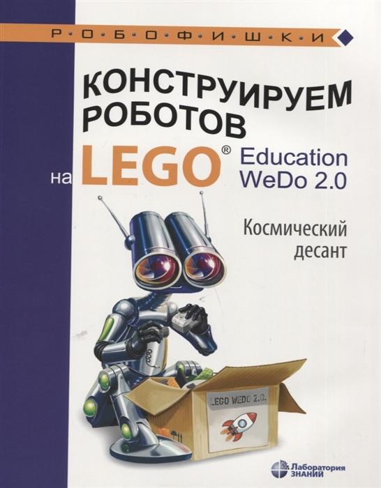 Лифанова О. Конструируем роботов на LEGO Education WeDo 2 0 Космический десант
