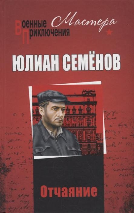 цена Семенов Ю. Отчаяние Бомба для председателя
