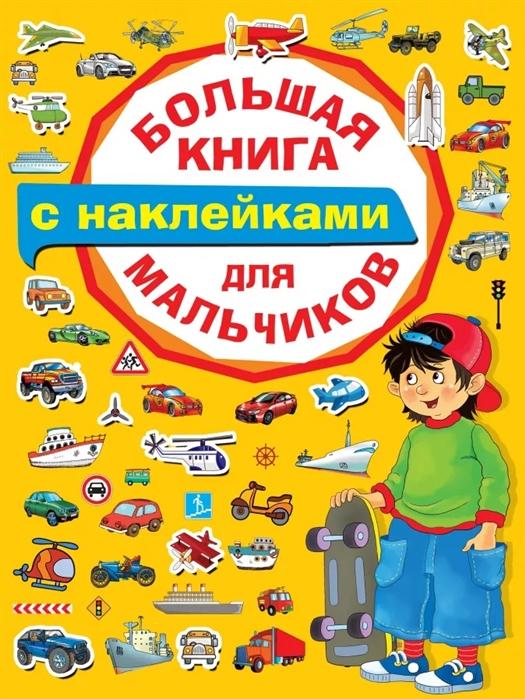 Купить Большая книга с наклейками для мальчиков, АСТ, Книги с наклейками