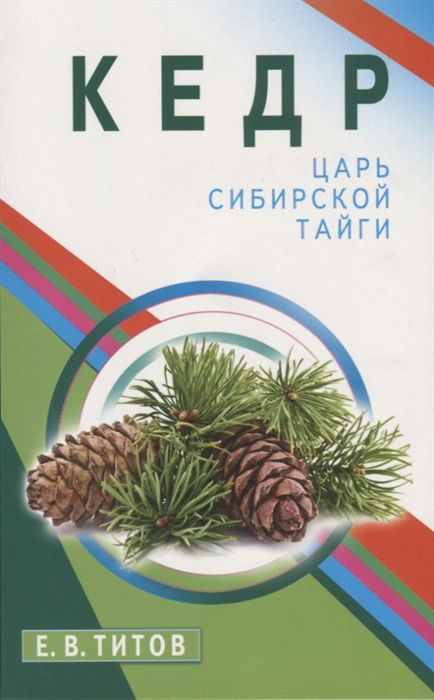 Титов Е. Кедр - царь сибирской тайги