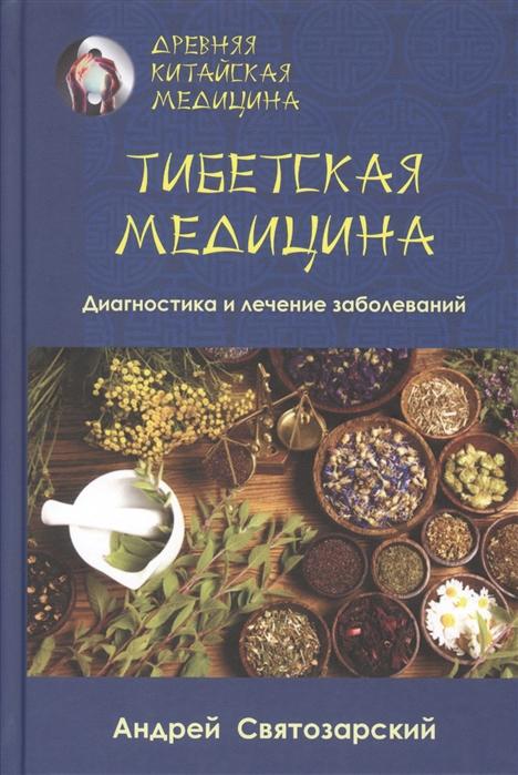 Святозарский А. Древняя китайская медицина Тибетская медицина Диагностика и лечение заболеваний