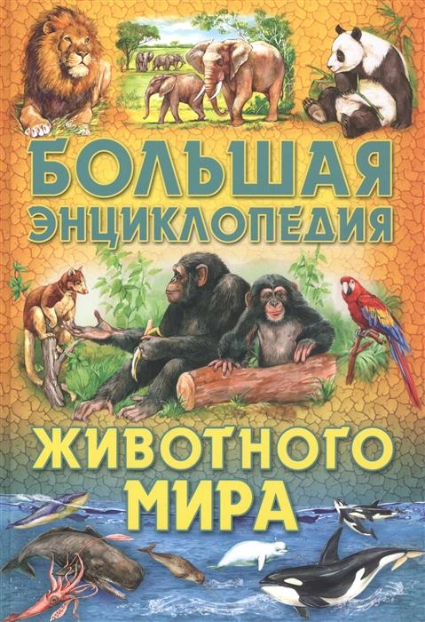 Купить Большая энциклопедия животного мира, Владис, Естественные науки