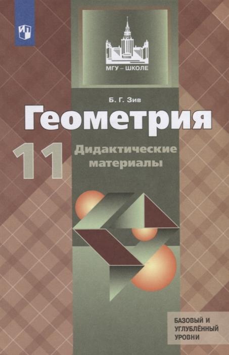 Зив Б. Геометрия 11 класс Дидактические материалы Базовый и углубленный уровни зив б мейлер в геометрия 7 класс дидактические материалы