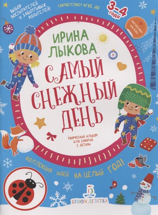 Лыкова И. Самый снежный день Творческий альбом для занятий с детьми 3-4 года недорого