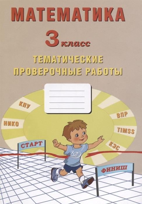 Волкова Е., Трубицина А., Фомина Н. Математика 3 класс Тематические проверочные работы Учебное пособие