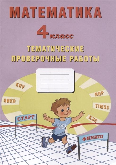 Волкова Е., Тарасова А., Фомина Н. Математика 4 класс Тематические проверочные работы Учебное пособие