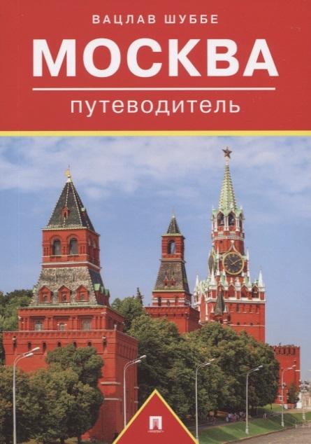 Шуббе В. Москва Путеводитель