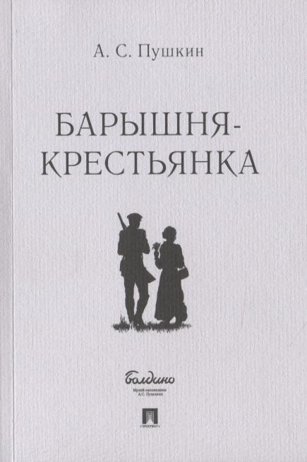 Пушкин А. Барышня-крестьянка