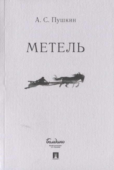Пушкин А. Метель