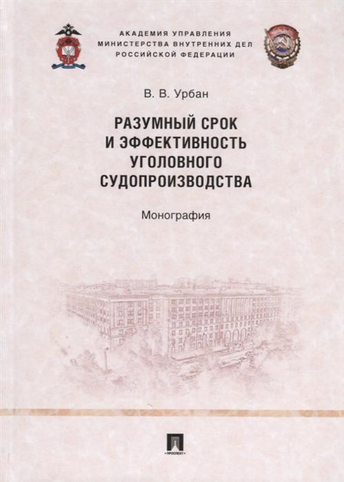 Урбан В. Разумный срок и эффективность уголовного судопроизводства Монография