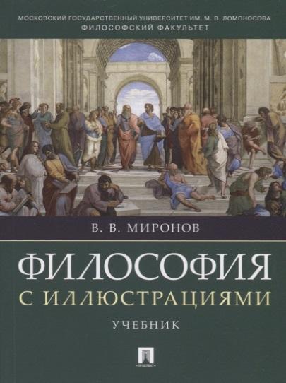 Миронов В. Философия с иллюстрациями Учебник миронов в в философия гносеология и аксиология