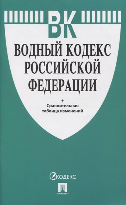 Водный кодекс Российской Федерации Сравнительная таблица изменений