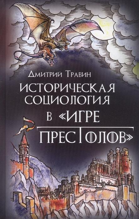 Травин Д. Историческая социология в Игре престолов дмитрий травин плавное движение