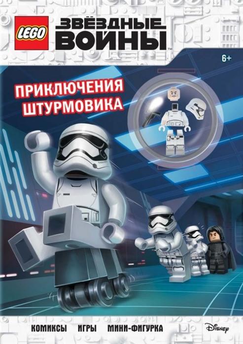 Купить LEGO STAR WARS Приключения штурмовика Комиксы Игры Мини-фигурка, Эксмо, Головоломки. Кроссворды. Загадки