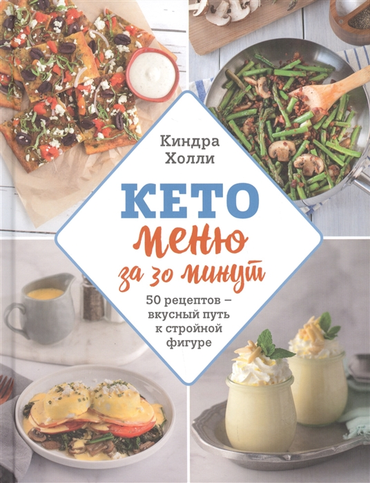 Холли К. Кето меню за 30 минут 50 рецептов - вкусный путь к стройной фигуре