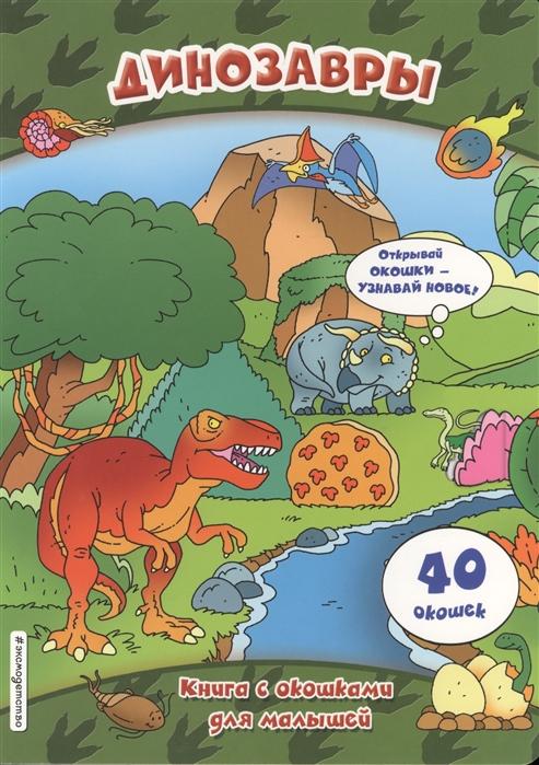 Динозавры Книга с окошками