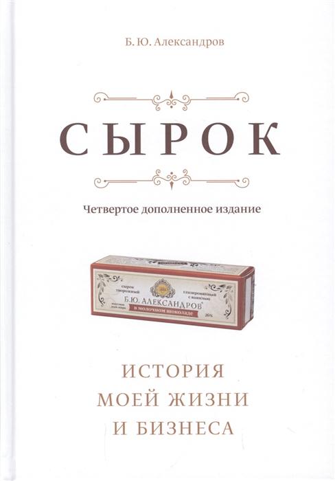 Александров Б. Сырок История моей жизни и бизнеса
