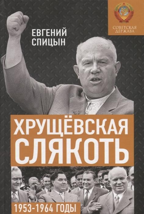 Фото - Спицын Е. Хрущевская слякоть Советская держава в 1953-1964 годах спицын е ю история россии комплект из 5 томов