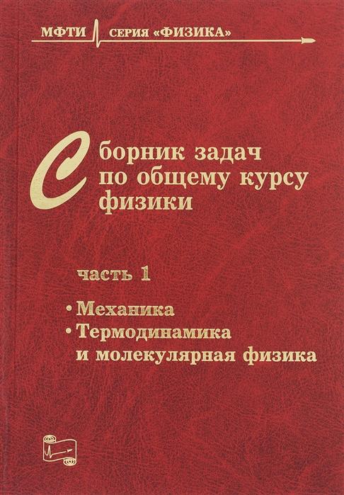 все цены на Заикин Д., Овчинкин В., Прут Э. Сборник задач по общему курсу физики В трех частях Часть 1 Механика Термодинамика и молекулярная физика