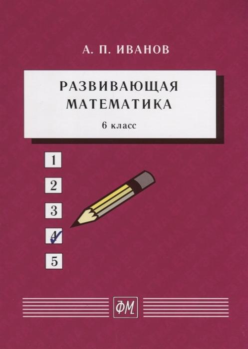 Иванов А. Развивающая математика 6 класс Учебное пособие