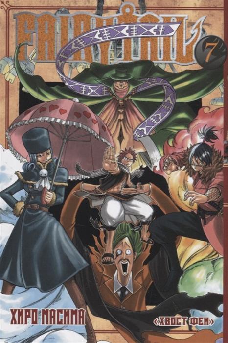 Масима Х. Fairy Tail Хвост Феи Том 7 масима х комикс хвост феи том 9