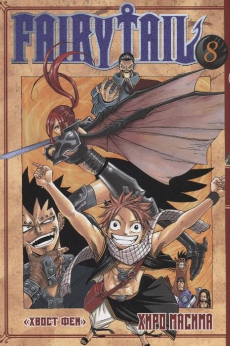 Масима Х. Fairy Tail Хвост Феи Том 8 масима х комикс хвост феи том 9