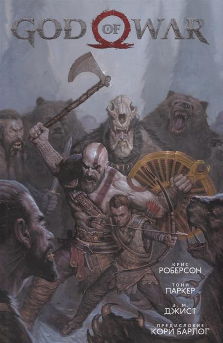 Роберсон К., Паркер Т. God of war