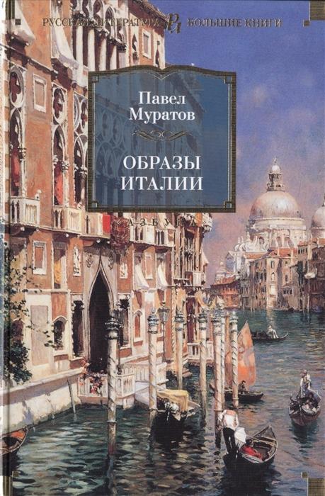 Муратов П. Образы Италии аркадий ипполитов просто рим образы италии xxi