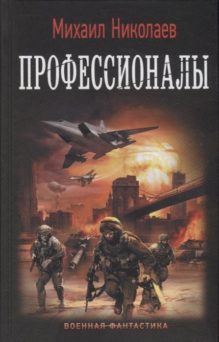 Николаев М. Профессионалы