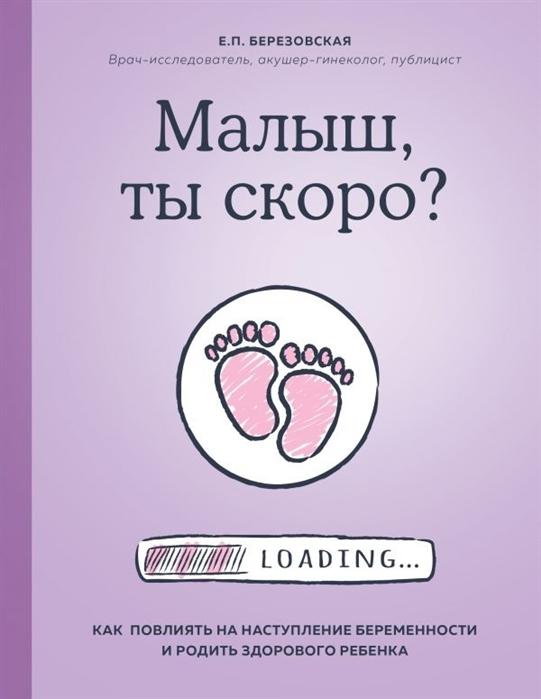 Фото - Березовская Е. Малыш ты скоро Как повлиять на наступление беременности и родить здорового малыша березовская е 9 месяцев счастья