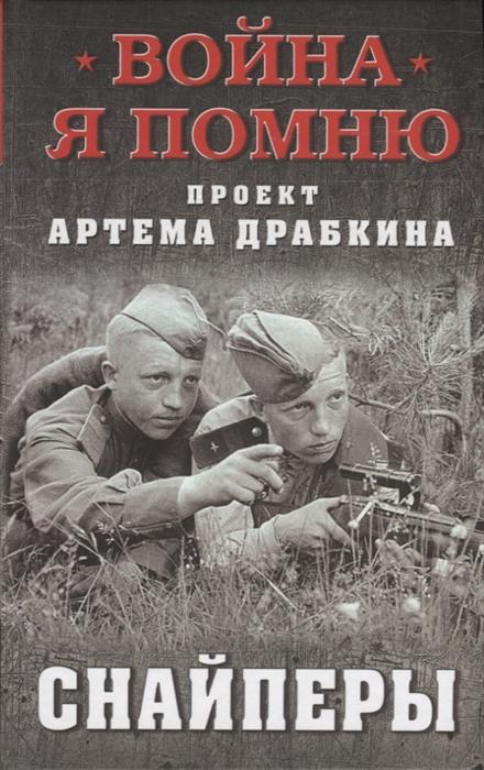 Драбкин А. Снайперы гарнец толокно овсяное 500 г