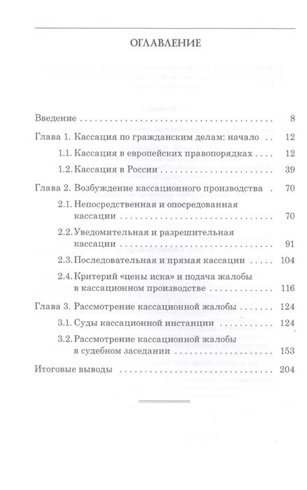 кассация в москве по гражданским делам
