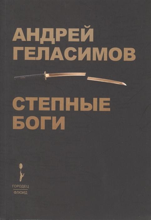 Фото - Геласимов А. Степные Боги геласимов а жажда