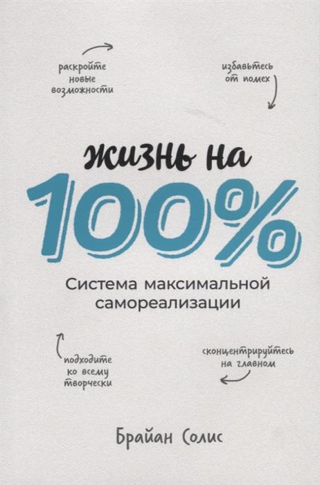 Солис Б. Жизнь на 100 Система максимальной самореализации