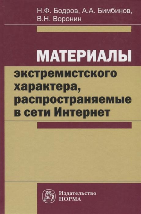 Бодров Н., Бимбинов А., Воронин В. Материалы экстремистского характера распространяемые в сети Интернет интернет