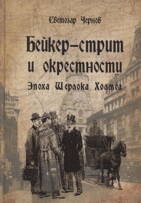 Чернов С. Бейкер-стрит и окрестности Эпоха Шерлока Холмса