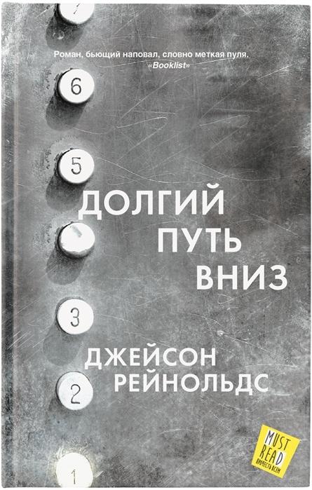 Рейнольдс Дж. Долгий путь вниз