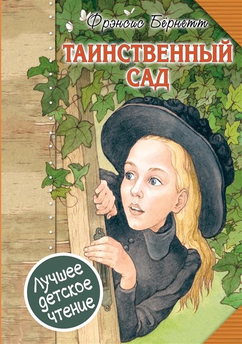 Купить Таинственный сад, АСТ, Проза для детей. Повести, рассказы