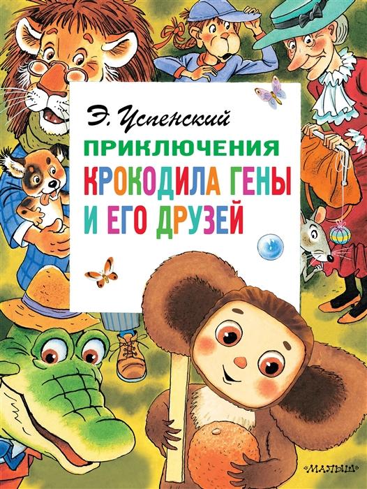 Купить Приключения крокодила Гены и его друзей, Малыш, Сказки