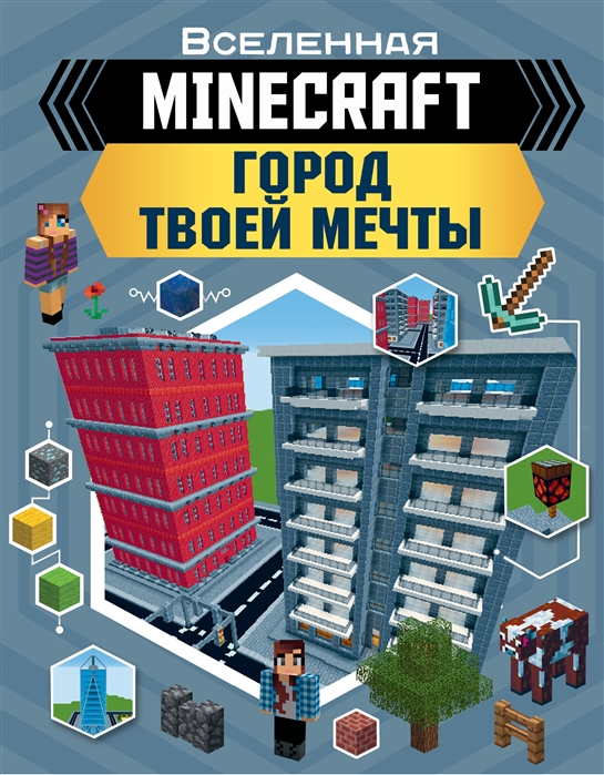 Купить MINECRAFT Город твоей мечты, АСТ, Домашние игры. Игры вне дома