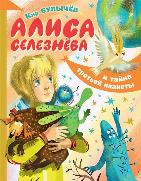 Булычев К. Алиса Селезнева и тайна третьей планеты булычев к алиса селезнёва и тайна третьей планеты