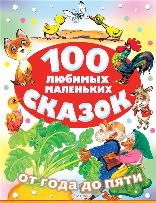 Маршак С., Цыферов Г., Остер Г. 100 любимых маленьких сказок