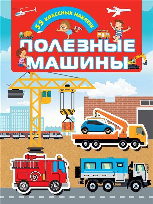 Купить Полезные машины 55 классных наклеек, АСТ, Книги с наклейками