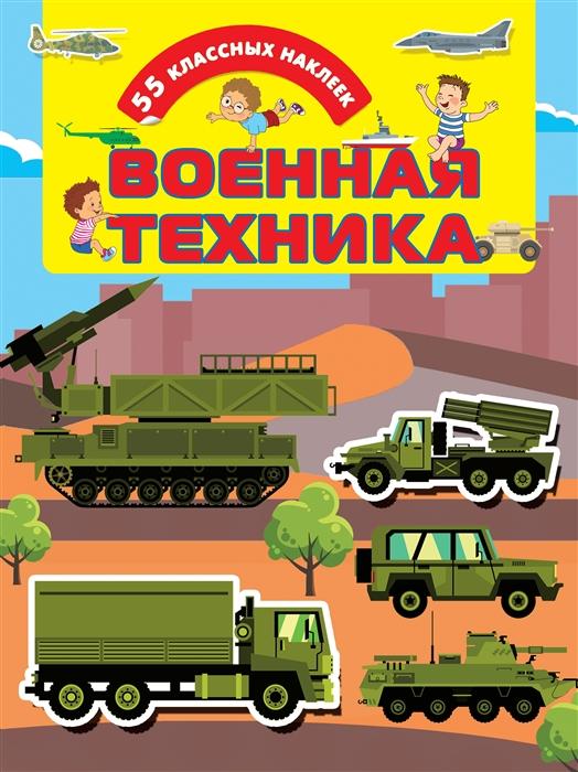 Дмитриева В. (сост.) Военная техника 55 классных наклеек 400 наклеек техника
