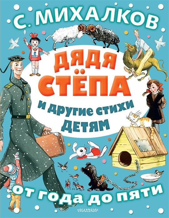 Михалков С. Дядя Степа и другие стихи детям От года до пяти малыш лучшие стихи детям от года до пяти