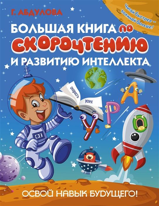 Абдулова Г. Большая книга по скорочтению и развитию интеллекта
