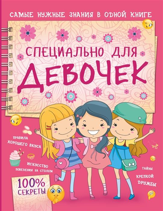 Купить Специально для девочек, АСТ, Внешность. Этикет. Дружба. Любовь